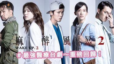 最強醫療台劇《麻醉風暴2》重磅回歸 ~首播收視直接破1,成為最新夯劇!