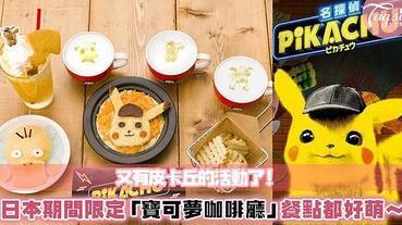 日本期間限定「寶可夢咖啡廳」!拿鐵有亮點~可任選初代神奇寶貝拉花~小編:私心想要胖丁啦!