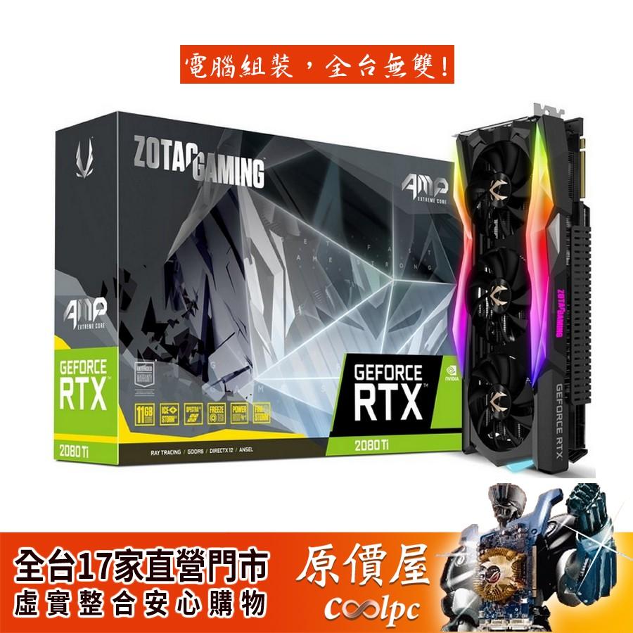【產品名稱】◆ZOTAC索泰 RTX2080Ti AMP Extreme Core 11G (T20810C-10P) 【產品規格】◆圖像處理器:NVIDIA® GeForce RTX™ 2080 T