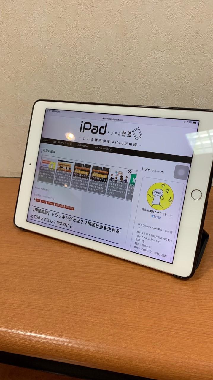 Apple大学 iPad研究科