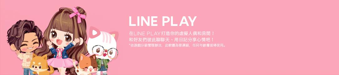 LINE PLAY 全世界6500萬人愛玩的第1名虛擬人偶時尚秀!<br> 到LINE STORE來把特別的獎勵拿到手!<br> 購買《LINE PLAY》商品即可獲得一定的VIP經驗值