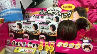 四十代女性恩物:一拍即用假髮藥妝店就有了。