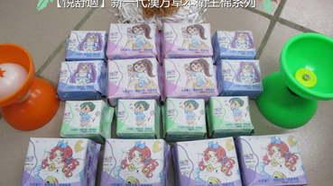 (漢方草本衛生棉分享)【悅舒適】新一代漢方草本衛生棉系列~!讓妹妹一年四季涼爽舒服!