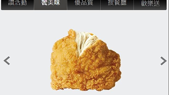 圖/翻攝自麥當勞官網