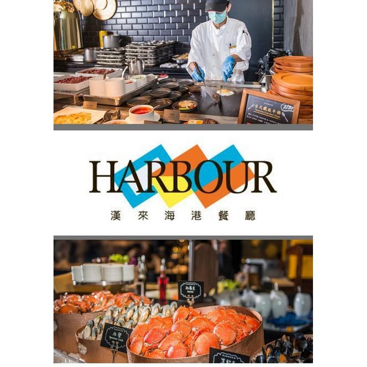 2020年 新券 漢來海港餐廳 餐券 無使用期限 已含服務費 現貨 當天寄出 平日 午餐 下午茶 晚餐