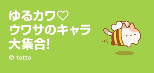 ゆるカワ♡ ウワサのキャラ大集合!