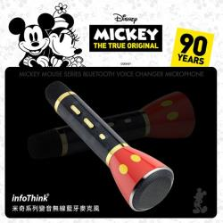 InfoThink 迪士尼系列變音無線藍牙麥克風 –米奇 Mickey 我可以變音哦!!!