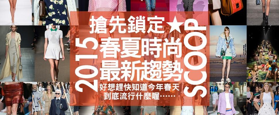 搶先鎖定★2015春夏時尚最新趨勢Scoop!!