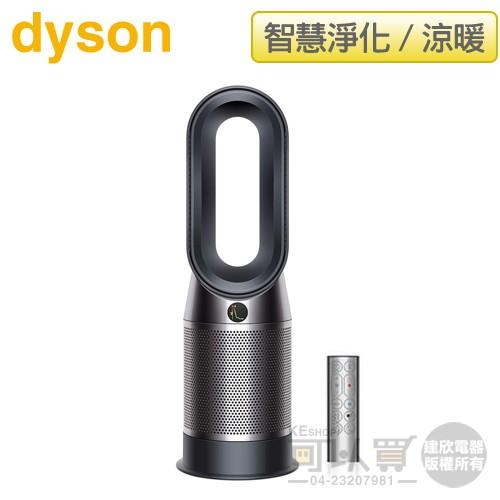 Dyson 戴森 ( HP04/BK ) Pure Hot+Cool 三合一涼暖空氣清淨機-黑鋼色