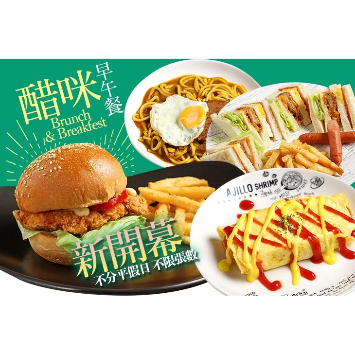 【醋咪早午餐】平假日皆可抵用100元消費金額 台北