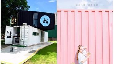 不用飛到韓國打卡!特搜台灣 4 種風格貨櫃屋