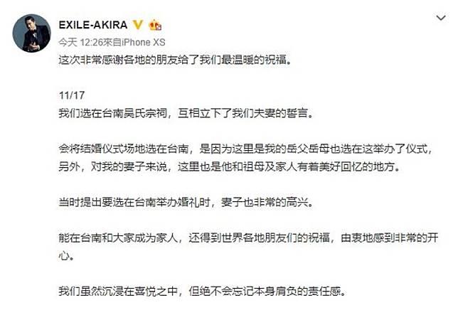 AKIRA用中文發表愛的宣言。