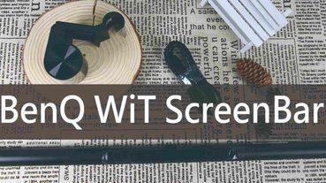 BenQ WiT ScreenBar,[3c開箱]螢幕智能掛燈 照明範圍超廣 護眼燈具推薦