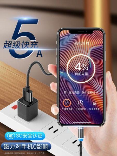 磁吸數據線強磁力充電線器磁性磁鐵吸頭手機快充蘋果安卓三合一車