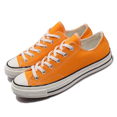 品牌: CONVERSE型號: 164928C品名: Chuck 70特點: 經典款 三星黑標 百搭 情侶鞋 簡約 橘 米白