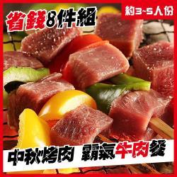 全牛套餐-中秋烤肉超省錢全牛肉8件組(約3~5人份)