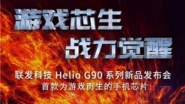 主打遊戲效能,MTK 將發表 Helio G90 全新處理器