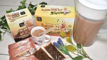在家也能自製手搖飲。力代黑糖珍珠奶茶&黑糖奶茶。免出門、叫外送。黑糖奶茶香氣濃郁。一年四季都可以喝的自製手搖飲品