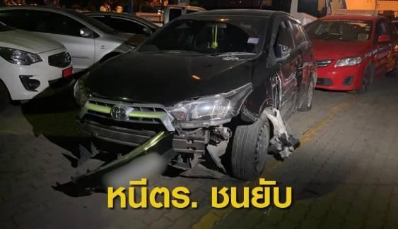 ตร.ไล่ล่าผู้ต้องหาค้ายา ซิ่งหนีชนรถผู้อื่นเสียหายอย่างน้อย 10 คัน