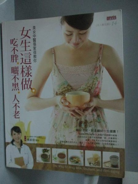 【書寶二手書T9/保健_YFZ】女生這樣做吃不胖、曬不黑、人不老_張家蓓