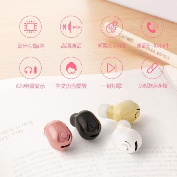 藍芽耳機無線藍芽耳機少女心入耳式隱形迷你超小型女生款可愛蘋果安卓通用vivo-美物居家館