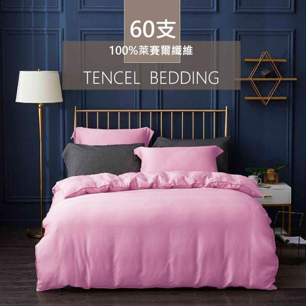 素色 300織頂級天絲-加大床包【芭比粉】[AnD House]