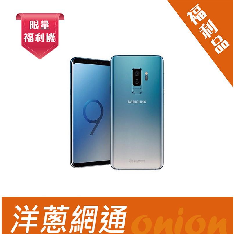 超值福利品Samsung Galaxy S9+ (6G/64G)-珊瑚藍 手機空機 洋蔥網通