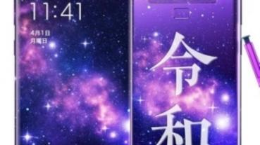 日本改元紀念,三星推 Note 9「令和」特別版