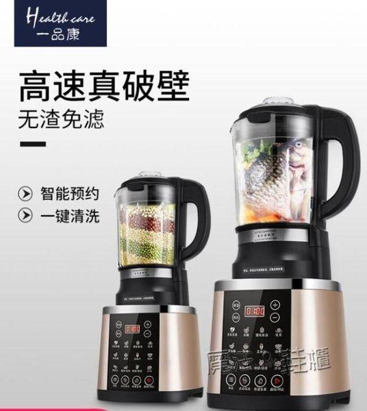 破壁料理機小型家用預約多功能全自動攪拌加熱免濾榨汁輔食豆漿機 ATF 魔法鞋櫃