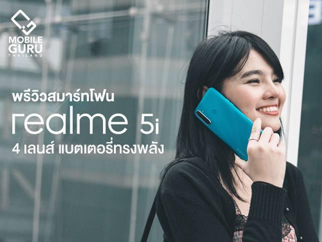 พรีวิว realme 5i สมาร์ทโฟนอัปเกรดสเปค จัดเต็มด้วยกล้อง 4 เลนส์ แบตทรงพลัง ในราคาเริ่มต้น 4,699 บาท