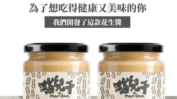 100%台灣國產花生!「貓兒干村花生醬」#生酮減糖#健身必備