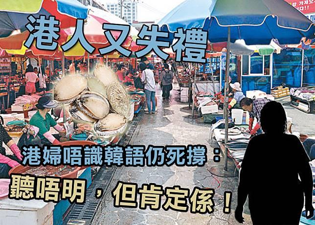 有不懂韓語的港婦堅持檔主承諾蒸鮑魚,結果被領隊形容野蠻程度是「世界級」。
