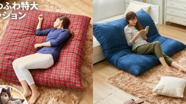 懶人族超生火!日本推出「巨大型抱枕床」,靠上牆壁一秒變沙發實用又可愛!