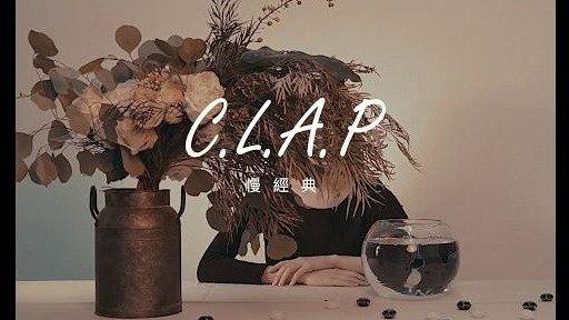 C.L.A.P Laundry Pods–黑白環保洗衣膠囊