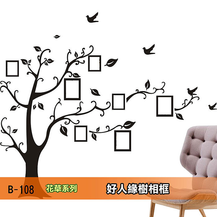 B-108花草系列-好人緣樹 相框 大尺寸高級創意壁貼 / 牆貼
