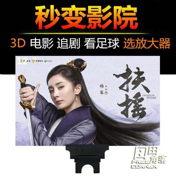 手機屏幕放大器鏡3d高清投影儀看吃雞神器12寸高清看足球手機通用CY