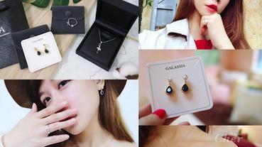• Galassia Accessories 純銀飾品 | G.A、設計飾品、S925銀飾、銀飾 |紐約時尚設計款推薦