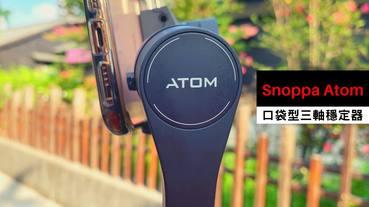 Snoppa Atom 三軸穩定器 – 手機、GoPro 拍攝必備器材,支援外接麥克風與無線充電