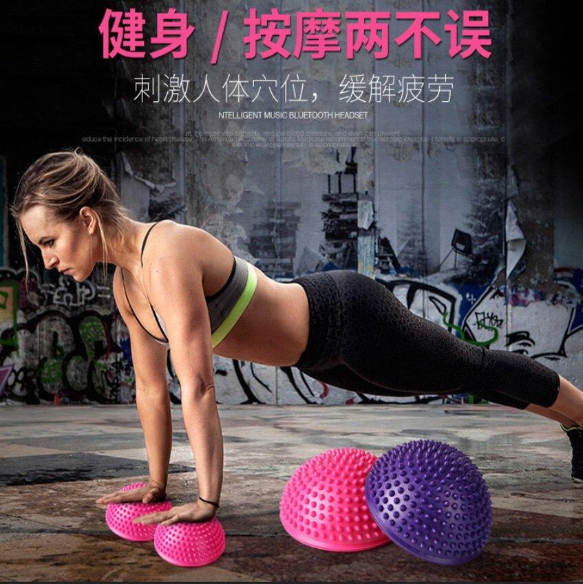~廣隆~不挑色-隨機發貨 榴槤球 觸覺腳墊 運動穩定訓練 平衡墊 按摩球 半圓球 平衡球 按摩保健 瑜珈運動