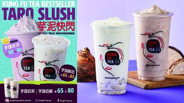 芋泥控注意!頂呱呱X功夫茶快閃推出「芋頭系列手搖飲」,芋頭牛奶、芋頭冰沙現在這裡買得到!