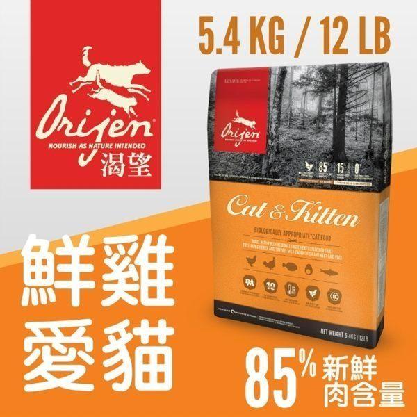 《48H出貨》*KING WANG*Orijen渴望 愛貓專用 成幼貓5.4kg