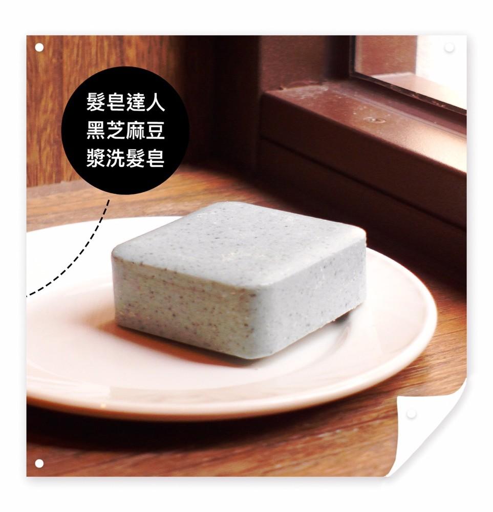 【髮皂達人】黑芝麻豆漿手工皂 乾性敏感性肌適用 頭皮保養全身皂