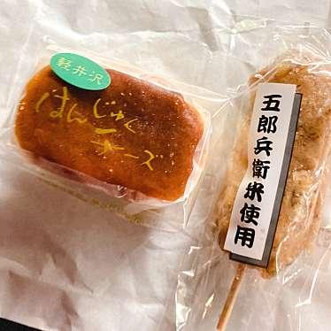 和泉屋 傳兵衛のundefinedに実際訪問訪問したユーザーunknownさんが新しく投稿した新着口コミの写真