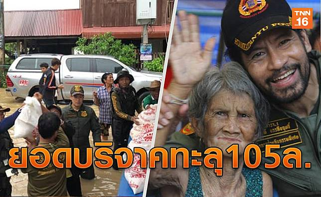 น้ำใจไทยหลั่งไหล ร่วมสมทบ