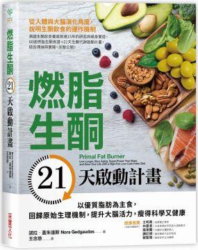 1980 年代,我持續關注健康的潮流趨勢,並從當時暢銷的健康書籍中歸結出一套「終極飲食」─全素飲食。所謂的全素飲食,強調不碰富含油脂的動物性食物,這和我從小的認知不謀而合,所以我對這套飲食不疑有它。為