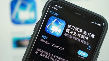 威力導演也能在iPhone用了! iOS 版12/23 正式上架