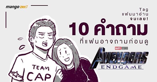 Tag แฟนมาอ่านจบเลย! รวม 10 คำถามที่แฟนอาจถามก่อนดู 'Avengers Endgame'