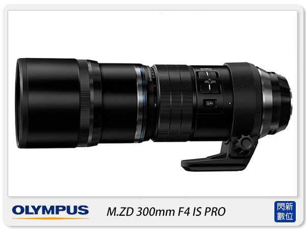 【折價券現折+點數10倍↑送】回函送MC14增距鏡+EE1瞄準器~ OLYMPUS M.ZD 300mm F4.0 IS PRO 防震定焦望遠(300,元佑公司貨)【分期0利率,免運費】。數位相機、攝