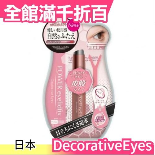 ▶日本原裝n▶Decorative Eyes