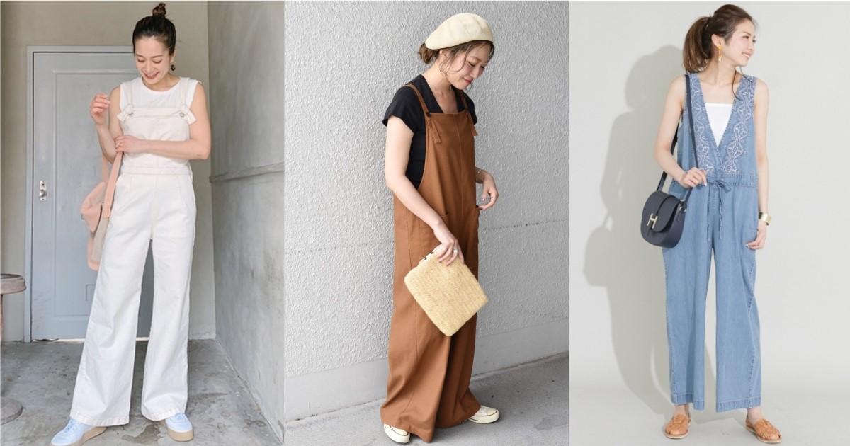 率性日系休閒感的必備單品!跟著日本女生透過「吊帶連身褲」打造風格穿搭